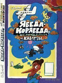 Ябеда Корябеда. Ябеда-корябеда, ее проделки и каверзы. Куплю  детскую книгу или другие про МУРЗИЛКУ!