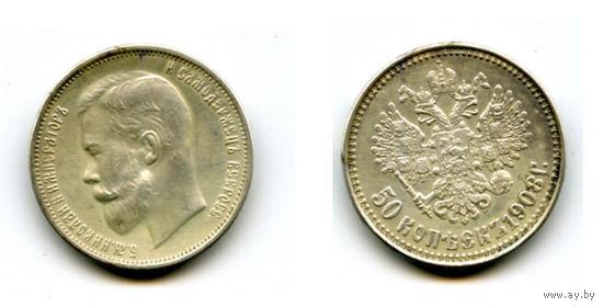 Россия 1908 50 копеек Николай II СОСТОЯНИЕ копия РЕДКАЯ