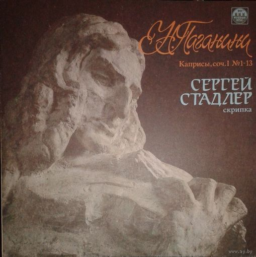 2LP Н.Паганини /Сергей Стадлер, скрипка(соло) - Каприсы, соч.1 No1-13, 14-24 (1991) Romantic