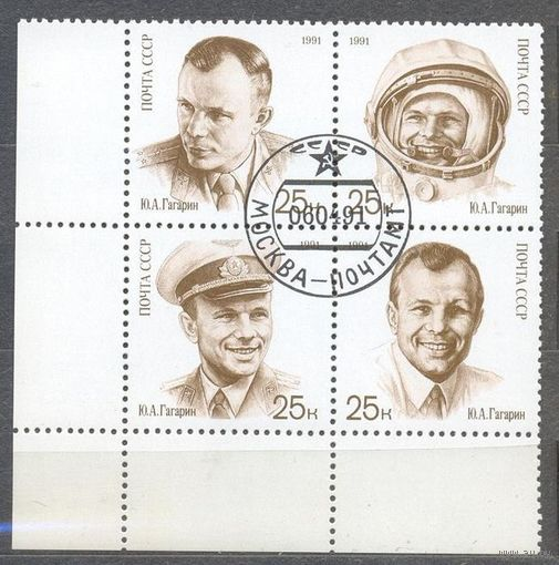 День космонавтики. Гагарин. квартблок, гашеный. 1991 г.