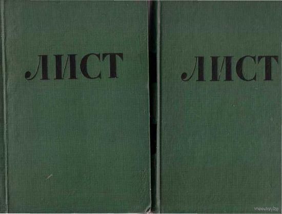 Мильштейн Я.  Лист Ф. /В 2-х томах/ 1956г. Цена за 2 тома!
