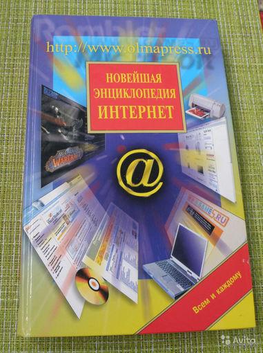 Новейшая энциклопедия интернет. Большой формат.