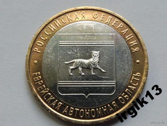 10 рублей ЕВРЕЙСКАЯ ОБЛАСТЬ 2009 год ММД