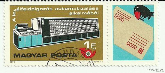 Автоматизация обработки почтовой корреспонденции. Венгрия 1978 г.