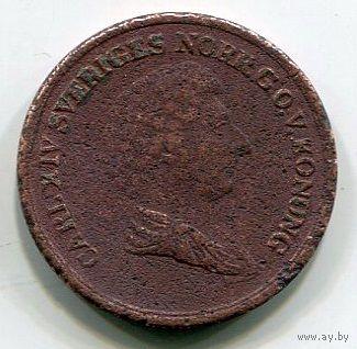 ШВЕЦИЯ - 2/3 ШИЛЛИНГА 1842