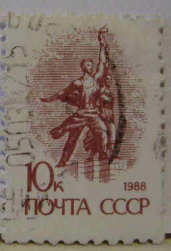 """Марка """"Рабочий и колхозница"""""""