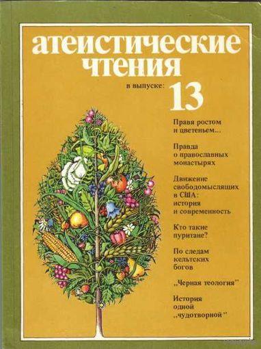 Атеистические чтения. Вып. 13,16,17. 1983-86г. Цена указана за 3 выпуска.
