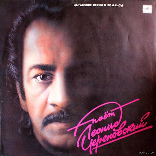 LP Леонид Череповский - Цыганские песни и романсы (1990)