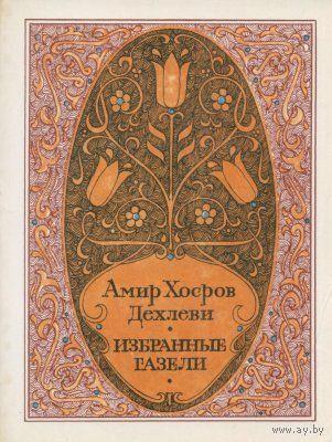 Избранные газели.Амир Хосров Дехлеви.
