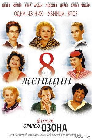 8 женщин / 8 femmes (Франсуа Озон / Franсois Ozon)  DVD5