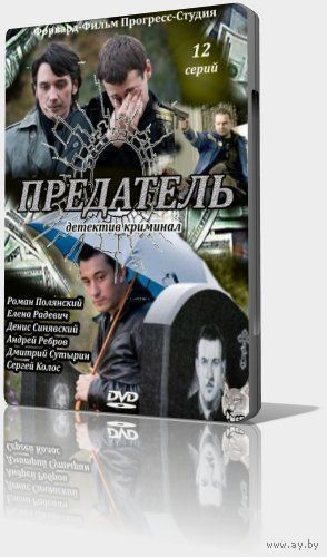 Предатель (реж. Станислав Титоренко, 2012) Все 12 серий. Скриншоты внутри