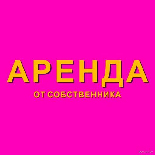 Аренда ЮР. АДРЕСА без размещения. Ленинский район. От собственника, не агентство.