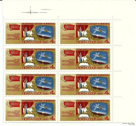 Решения съезда - в жизнь. Часть листа 8 марок негаш. 1981 космос СССР