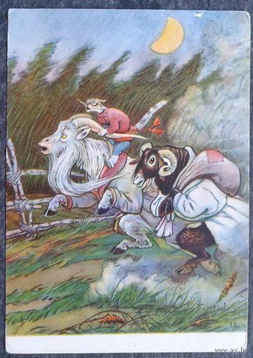 """Рачев Е. Иллюстр к сказки """"Кот серый лоб, козел да баран"""". 1956 г. Чистая"""