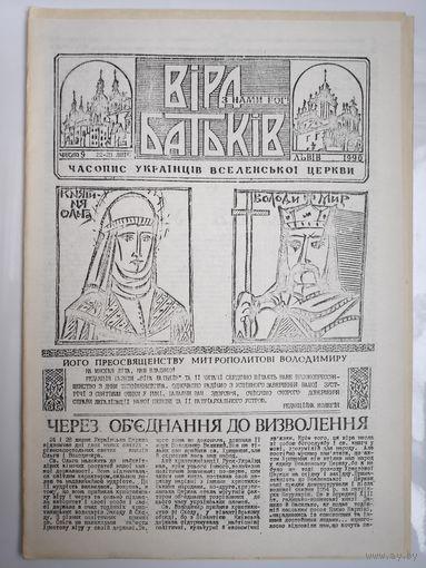 """""""Віра Батьків"""" - видання украінськоі греко-католицькоі церкви. (9). 22-23 липня 1990"""