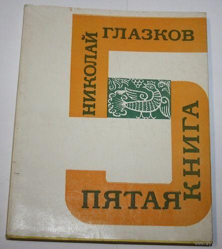 Николай Глазков. Пятая книга.  М. Советский писатель. 1966г.