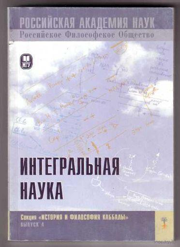 Интегральная наука. /История и философия каббалы/. 2005 г.