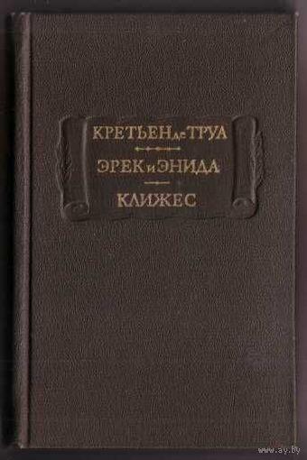 Кретьен де Труа. Эрек и Энида.Клижес. /Серия: Литературные памятники/ 1980г.
