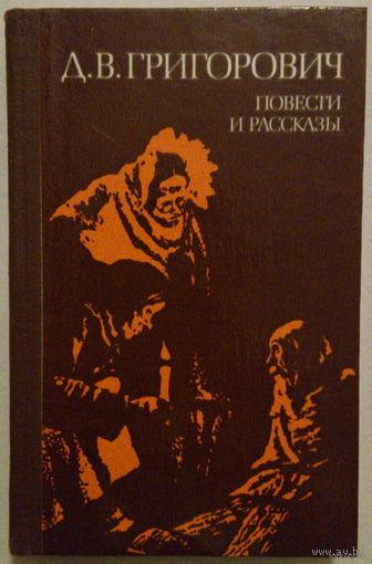 Повести и рассказы. Григорович