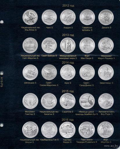 Комплект листов для монет США 25 центов (монетный двор Сан-Франциско)