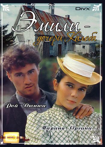 Дочери Калеба: Эмили. Бланш. (Канада, 1990) Все серии. Есть французская дорожка. СКРИНШОТЫ ВНУТРИ