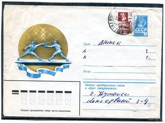 Фехтование. Конверт прошедший почту. 1982