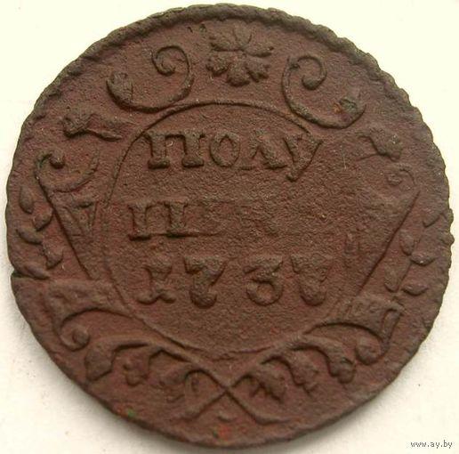 034 Полушка 1737 года. Орел образца 1738 года.