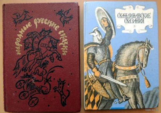 Народные Русские Сказки. А. Афанасьев. Художник Т. Маврина. на фото слева