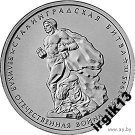 5 рублей 2014 года Сталинградская битва