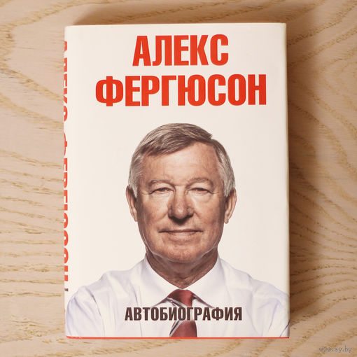 Алекс Фергюсон. Автобиография\ Alex Ferguson: My Autobiography