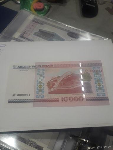 РБ 10000 рублей 2000 года серия АГ 0000011