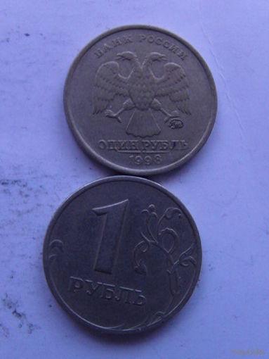 Россия 1 руб 1998г  (ММД) не магнитная распродажа