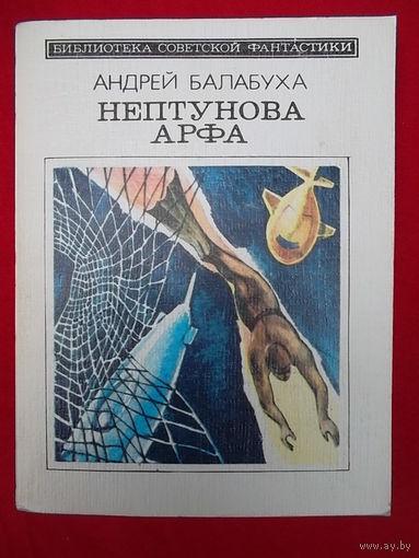 Андрей Балабуха Нептунова арфа // Серия: Библиотека советской фантастики