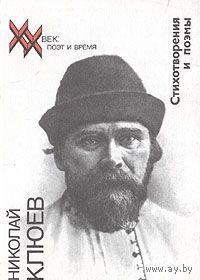 Стихотворения и поэмы Николай Клюев