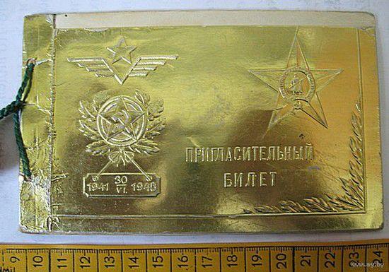 Пригласительный билет 1945г.