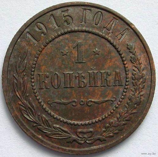 074 1 копейка 1915 года.