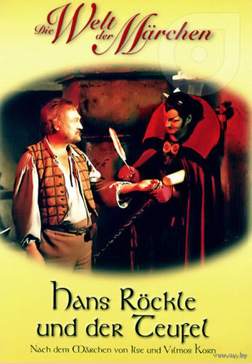 Немецкие сказки. Ганс и Черт (Ганс Рёкле и Черт) / Hans Rockle und der Teufel (Дефа, 1974) Скриншоты внутри