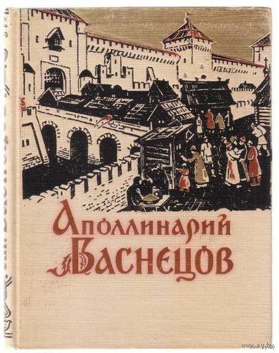 Аполлинарий Васнецов. 1957г.