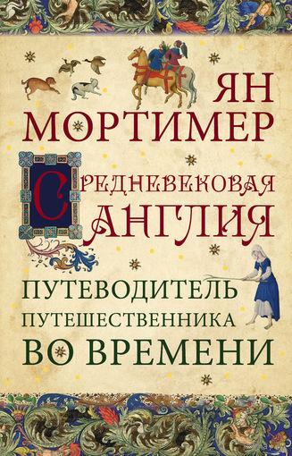 Ян Мортимер. Средневековая Англия. Гид путешественника во времени