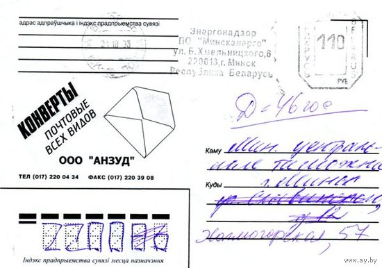 """2003. Конверт, прошедший почту """"ООО АНЗУД"""""""