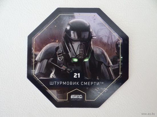 Жетон карточка Звездные войны 21 Штурмовик смерти (2)