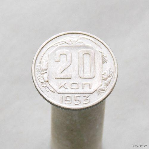 20 копеек 1953 СОСТОЯНИЕ