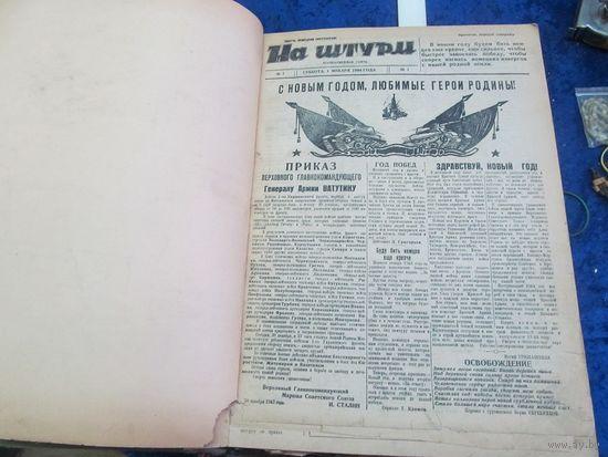"""РЕДКОСТЬ! Подшивка красноармейской газеты """"На штурм"""" за 1944 год."""