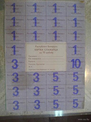 Карточка потребителя (спажывца) РБ на 75 рублей - 2 штуки возможен обмен