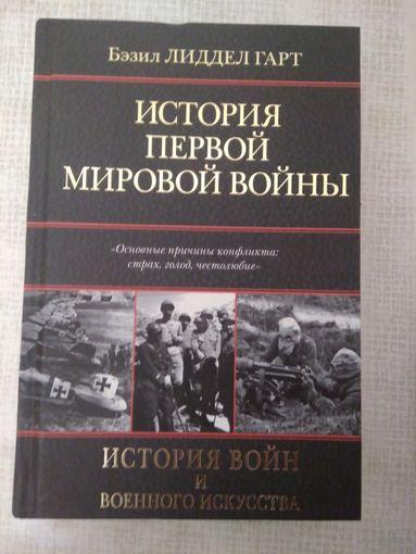 Бэзил Лидделл Гарт - История первой мировой войны