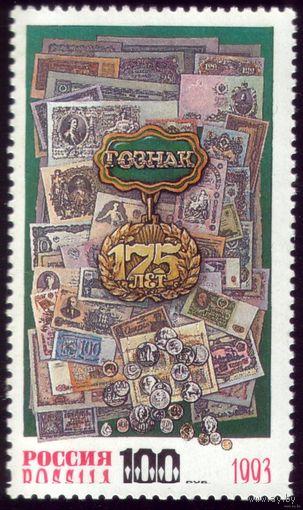 1 марка 1993 год Россия Гознак