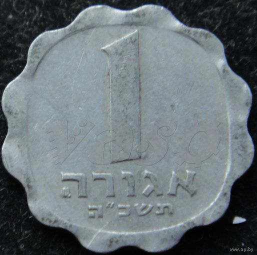 358:  1 агора 1965 Израиль