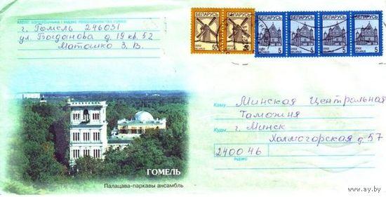 """2003. Конверт, прошедший почту """"Гомель. Палацава-паркавы ансамбль"""""""