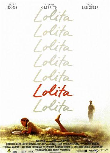 Лолита (Джереми Айронс)