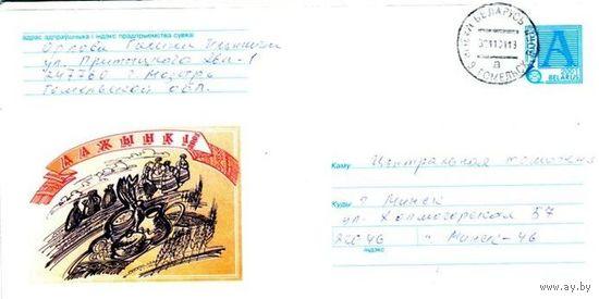 """2001. Конверт, прошедший почту """"Дажынкi"""""""